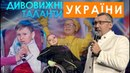 Пасхальный крусейд с концертом - Дивовижні таланти України / Владимир Мунтян