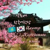 악토베  한국어학당- Aktobe  Korean Language Center