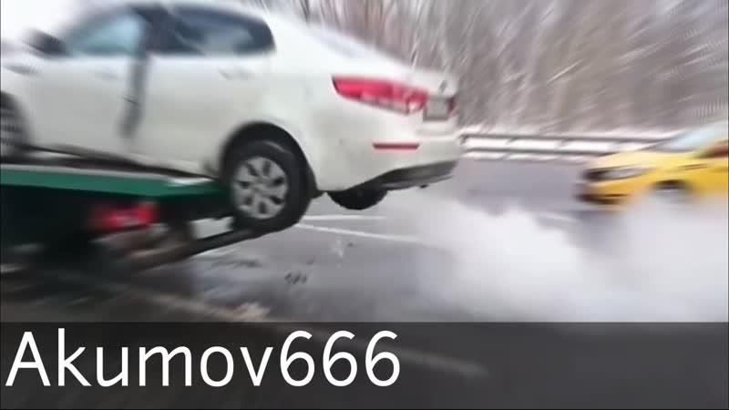 |Akumov666|Даже от эвакуатора сьебаться можна
