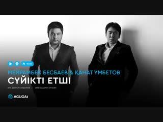 Мейрамбек Бесбаев Канат Умбетов.mp4