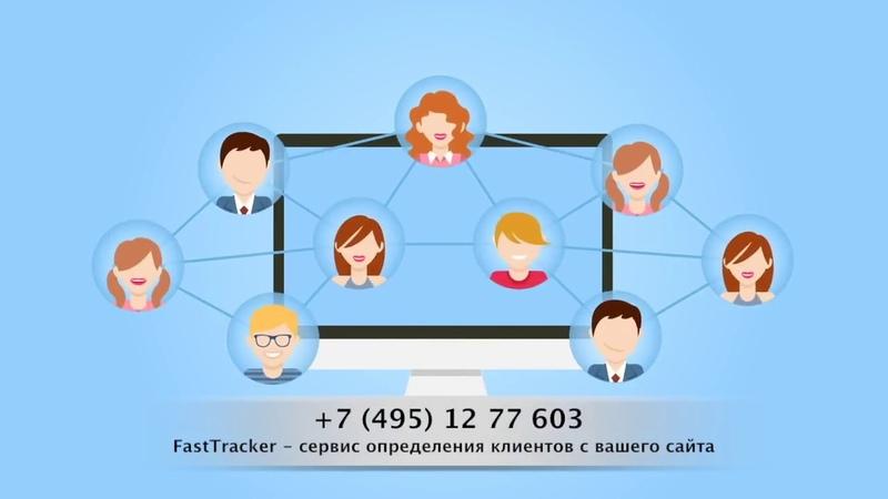 Fasttracker сервис определения клиентов вашего сайта