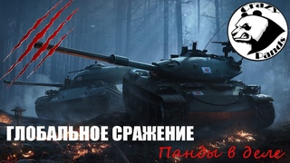 World of Tanks | [MOVE ft. I7AHD] The Last Legion Empire | Катаем вылазки