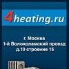 4heating Дизайн радиаторы и конвекторы