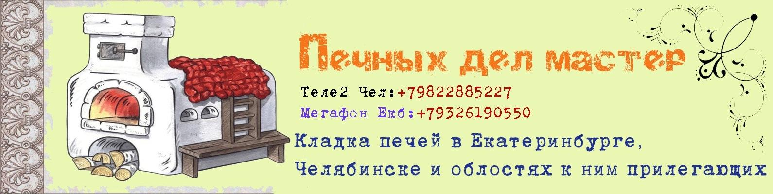 Печник Анекдот