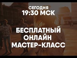 Мастер-класс Иветы Урлиной