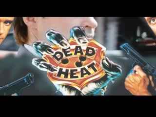 Смертельная ярость(Мертвый полицейский,Мёртвое дело) / Dead Heat (1988) Михалев,1080