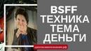 Техника BSFF Деньги проработка установок