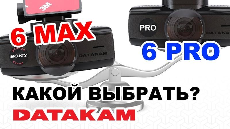DATAKAM 6 MAX или 6 PRO Какой выбрать Независимый обзор видеорегистраторов от Экспертов