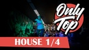 MARINA VO VS CHUCHULYA l HOUSE 1/4 l ONLY TOP 9