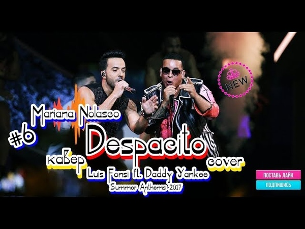 Кавер/Cover Despacito под гитару круто поёт,красивый голос Mariana Nolasco