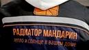 Смотрите! Пример рекламного ролика производства для компании Мандарин. Коммерческая видеосъемка.