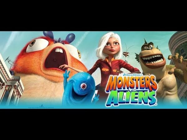 Монстры против Пришельцев ЧАСТЬ 2