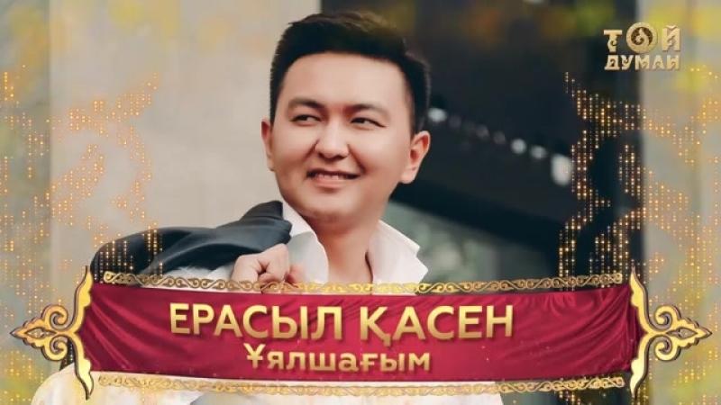 Ерасыл Қасен Ұялшағым аудио mp4