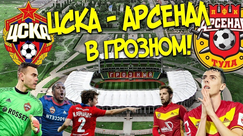 Арсенал ЦСКА 2 0 НА АХМАТ АРЕНА Акинфеев Влашич Чалов Джорджевич