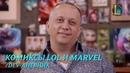Комиксы LoL и Marvel dev дневник – League of Legends