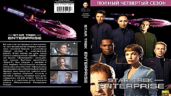 Звёздный путь Энтерпрайз 96 серия 2005 фантастика боевик драма приключения