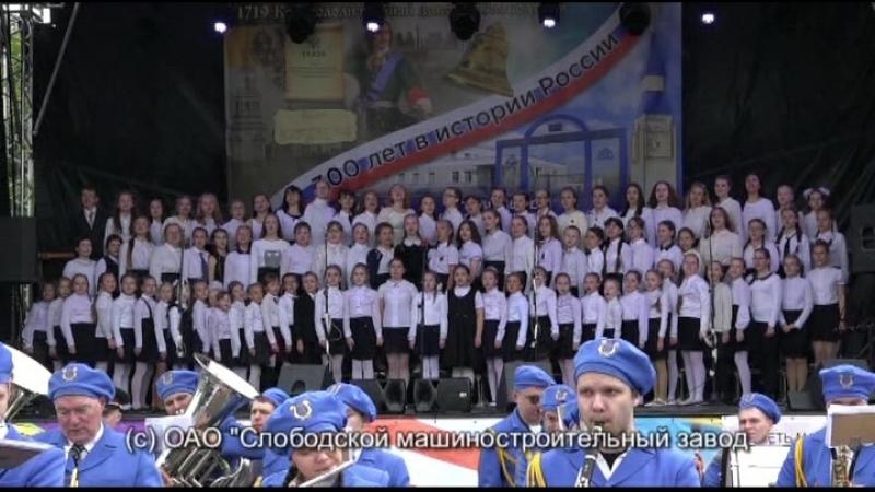 Областной открытый фестиваль духовых оркестров Соборная площадь 10.06.2018 г. Слободской 1 часть