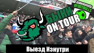 Краснодар на Выезде! Локомотив - Краснодар. РЖД Арена