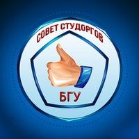 Логотип СОВЕТ СТУДОРГОВ БГУ