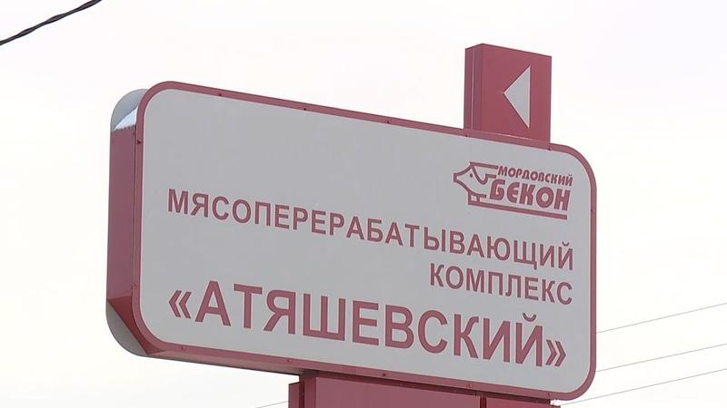 Мясоперерабатывающий комплекс Атяшевский предлагает бесплатно освоить профессию обвальщика