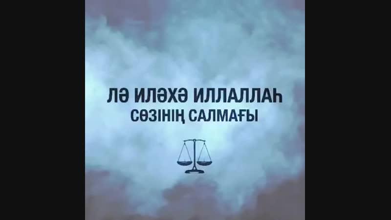 Ерлан Акатаев Лə Илəхə ИллАллаһ сөзінің салмағы mp4