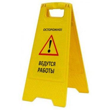 Предупреждающие таблички и знаки, изображение №9