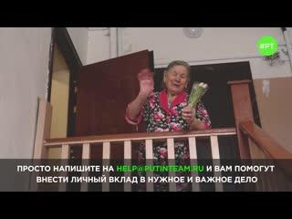 Участники Putin Team в Электрогорске поздравили бабушек с 8 марта