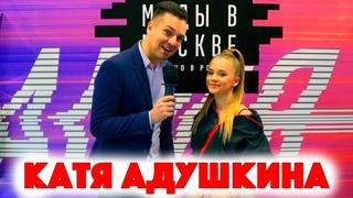 Сколько стоит шмот? Катя Адушкина и её секреты! Блогер Рафаэль Миллер! Pabl.a и его песни!