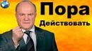 Отсиживаться Больше Нельзя Геннадий Зюганов 17 07 2018