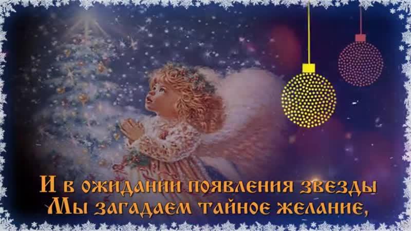 С рождественным сочельником
