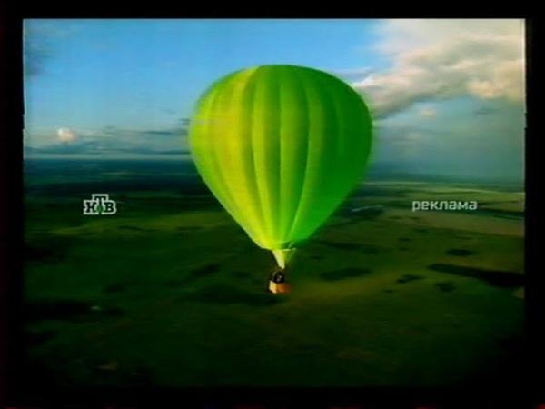 Рекламный блок (НТВ, 25.11.2003) (3)