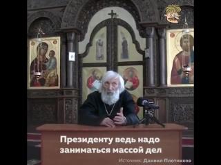 Большая редкость в наше время - мудрый служитель церкви, который не боится говорить правду. (с) Усы Пескова