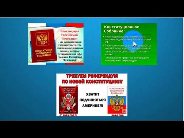 НОД РЕФЕРЕНДУМ по изменению колониальных статей Конституции РФ – ст 15 пункт 4 и ст 13 пункт 2