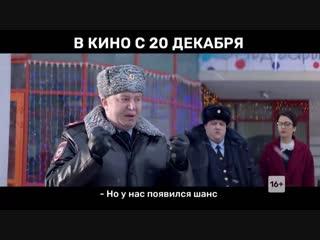 Полицейский с рублевки. Новогодний беспредел!