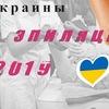Чемпионат Украины по эпиляции 2019