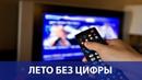 Почему в России продлен срок перехода регионов на цифровое телевидение