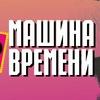 МАШИНА ВРЕМЕНИ | 50 ЛЕТ | 27.11 | ДВ. РЕСПУБЛИКИ