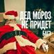 9 грамм - Дед мороз не прийдет