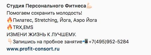 Клиенты для фитнес-студии в Москве., изображение №1