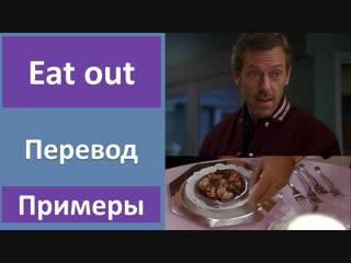 Фразовый глагол eat out - перевод, примеры, произношение