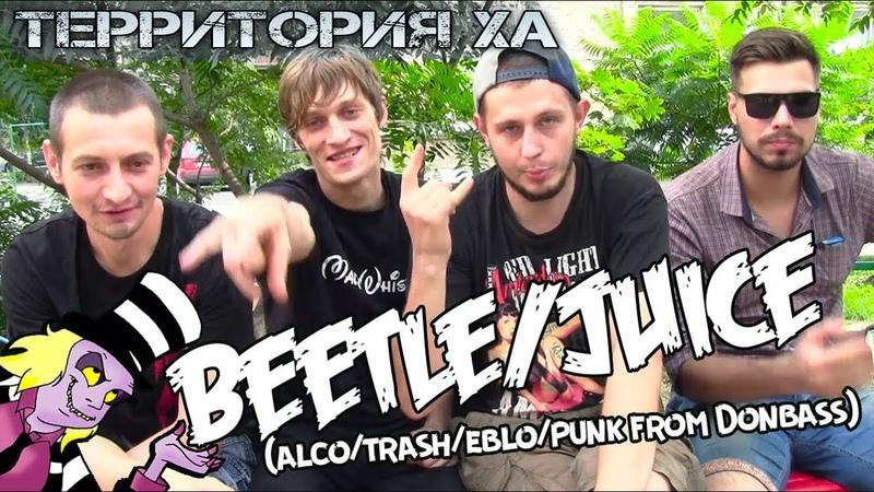 Территория ХА BeetleJuice (alcotrasheblopunk from Donbass) [мат, 18]