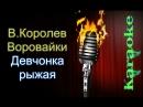Виктор Королев и Воровайки - Девчонка рыжая ( караоке )