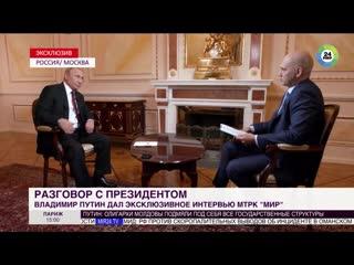 Путин рассказал о принципах работы ШОС. ЭКСКЛЮЗИВ
