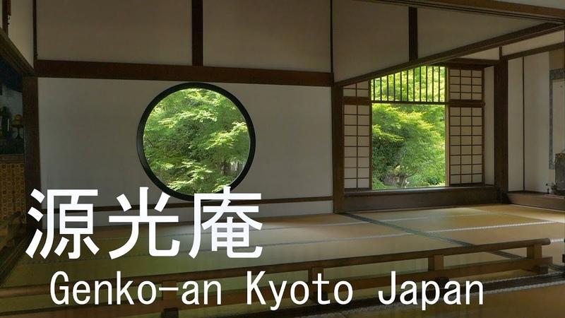 「迷いの窓」「悟りの窓」源光庵 京都市 2018 Genko an Kyoto Japan
