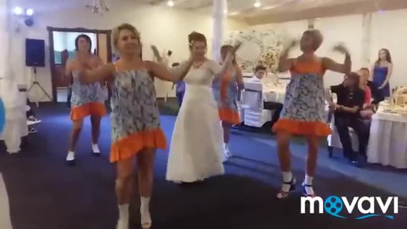 Жених ОБАЛДЕЛ от поздравления. Танец невесты и подружек сюрприз. 360 X 640 .mp4