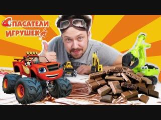 Спасатели Игрушек  Алекс Гараж строит трек для ВСПЫША из сладостей!
