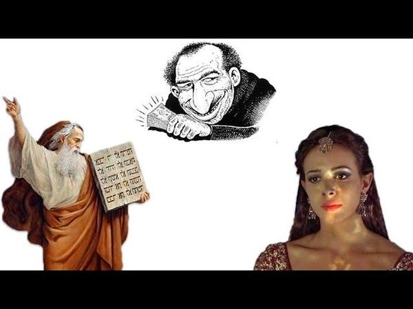 Закон Моисея актуален? Правда о Пуриме и банкирах евреях