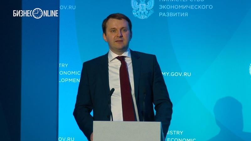 Максим Орешкин назвал причины замедления развития экономики в России