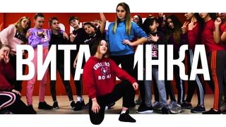 Школа Юного Тренера   Тима Белорусских - Витаминка   Танцевальный Центр ЭЛЕФАНК