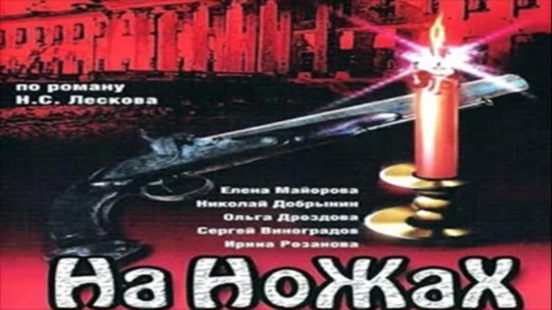 Сериал На ножах (1998) - Елена Майорова